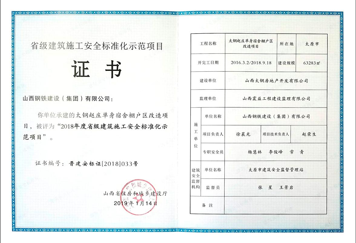 赵庄单身宿舍棚户区改造项目